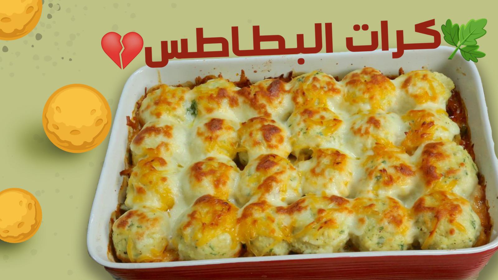 صورة طريقة عمل كرات البطاطس , احلي طعم لذيذ للبطاطس