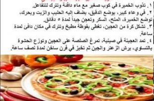 صور طريقة عمل البيتزا , البيتزا بطريقه شهيه وسهله