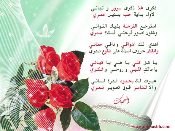 بالصور كلمات بمناسبة عيد الزواج , اجمل وارق كلمات بمناسبة اعياد الزواج 104