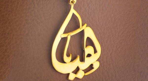 صوره معنى اسم هيا , في اللغة العربية ماذا يعني اسم هيا