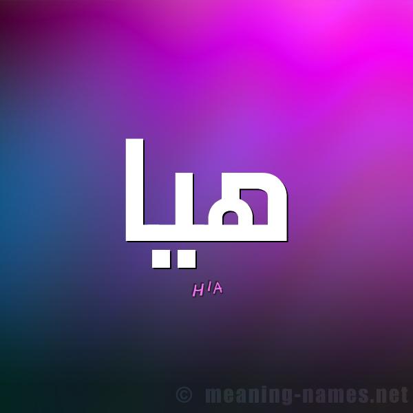 بالصور معنى اسم هيا , في اللغة العربية ماذا يعني اسم هيا 107