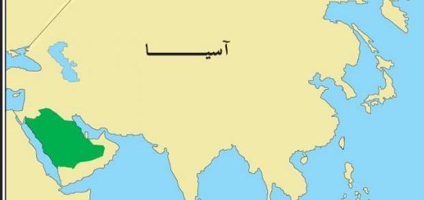 بالصور دول قارة اسيا , ما هي دول قارة اسيا 110 3