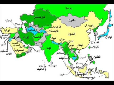 بالصور دول قارة اسيا , ما هي دول قارة اسيا 110 4