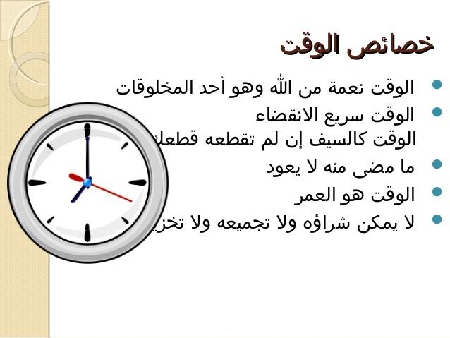 بالصور تعبير عن الوقت , موضوع تعبير عن قيمة واهمية الوقت 113 1