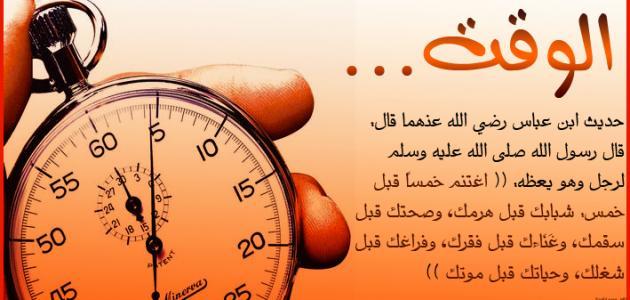 بالصور تعبير عن الوقت , موضوع تعبير عن قيمة واهمية الوقت 113