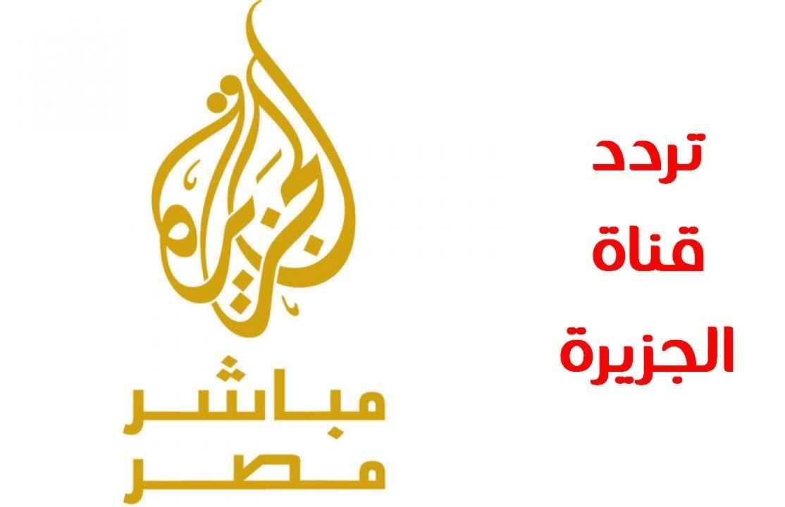 صورة تردد قناة الجزيرة مباشر , تردد قناه الجزيره الجديد