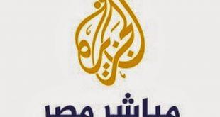 بالصور تردد قناة الجزيرة مباشر , تردد قناه الجزيره الجديد 1215 3 310x165