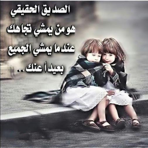 بالصور جمل عن الصداقة , عبارات لاوفي الاصدقاء 1243 10