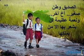 بالصور جمل عن الصداقة , عبارات لاوفي الاصدقاء 1243 3