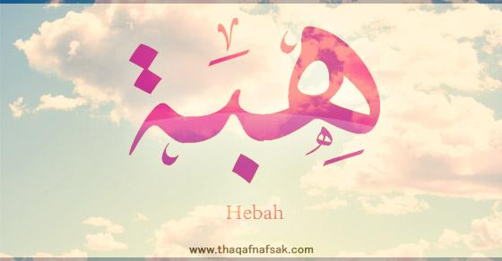 صورة معنى اسم هبة , هل تعرف ماذا يعني اسم هبة