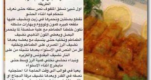 بالصور اكلات دايت , وصفات اكلات دايت 1268 10 310x165