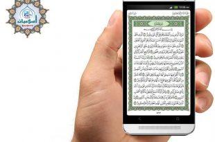 صورة هل يجوز قراءة القران من الجوال , ما حكم قراءه القران من الهاتف