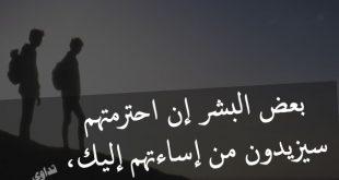 بالصور صور عن الغدر , صور حزينه عن الغدر 1300 11 310x165
