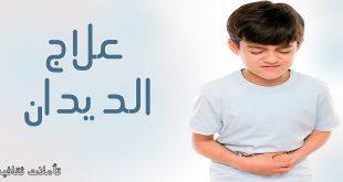علاج الديدان , اسرع علاج للديدان