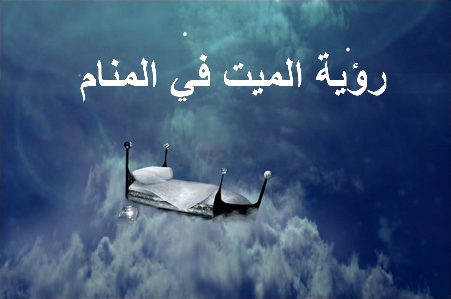 صورة رؤية الميت في المنام يتكلم معك , تفسير حلم رؤيه الميت