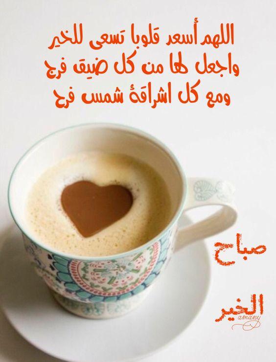 بالصور كلمات صباحية للاصدقاء , اروع صباح للاصدقاء 1480 4