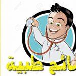 معلومات طبية , اروع صور المعلومات الطبية