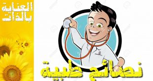 بالصور معلومات طبية , اروع صور المعلومات الطبية 1500 11 310x165
