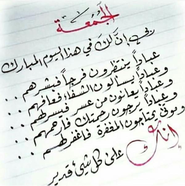 صوره صور يوم الجمعه , جمال يوم الجمعه