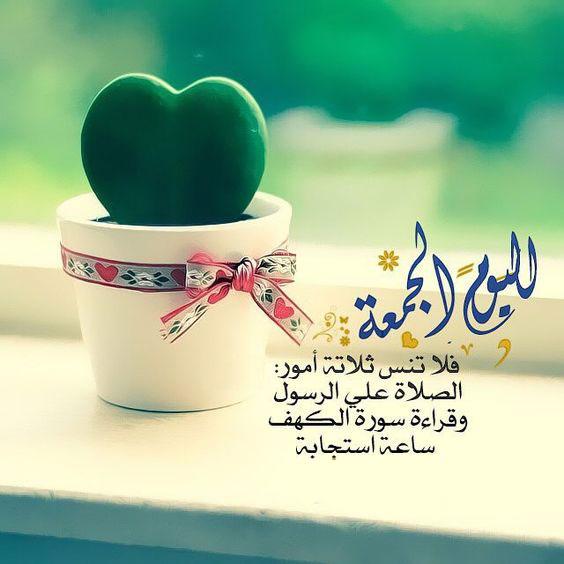 بالصور صور يوم الجمعه , جمال يوم الجمعه 1531 11