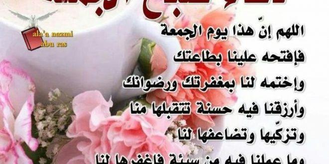 صور صور يوم الجمعه , جمال يوم الجمعه