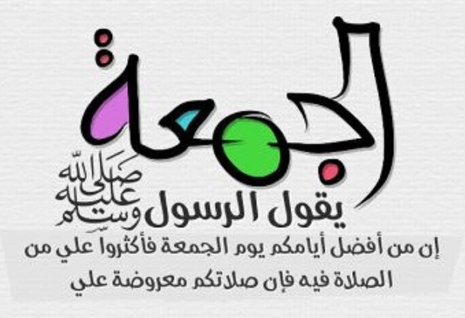 بالصور صور يوم الجمعه , جمال يوم الجمعه 1531 3