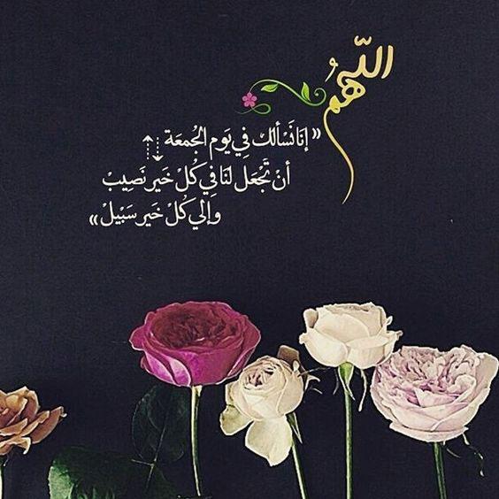 بالصور صور يوم الجمعه , جمال يوم الجمعه 1531 4