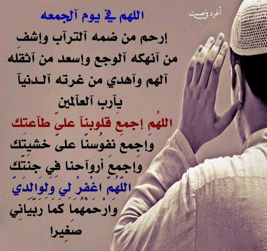 بالصور صور يوم الجمعه , جمال يوم الجمعه 1531 8