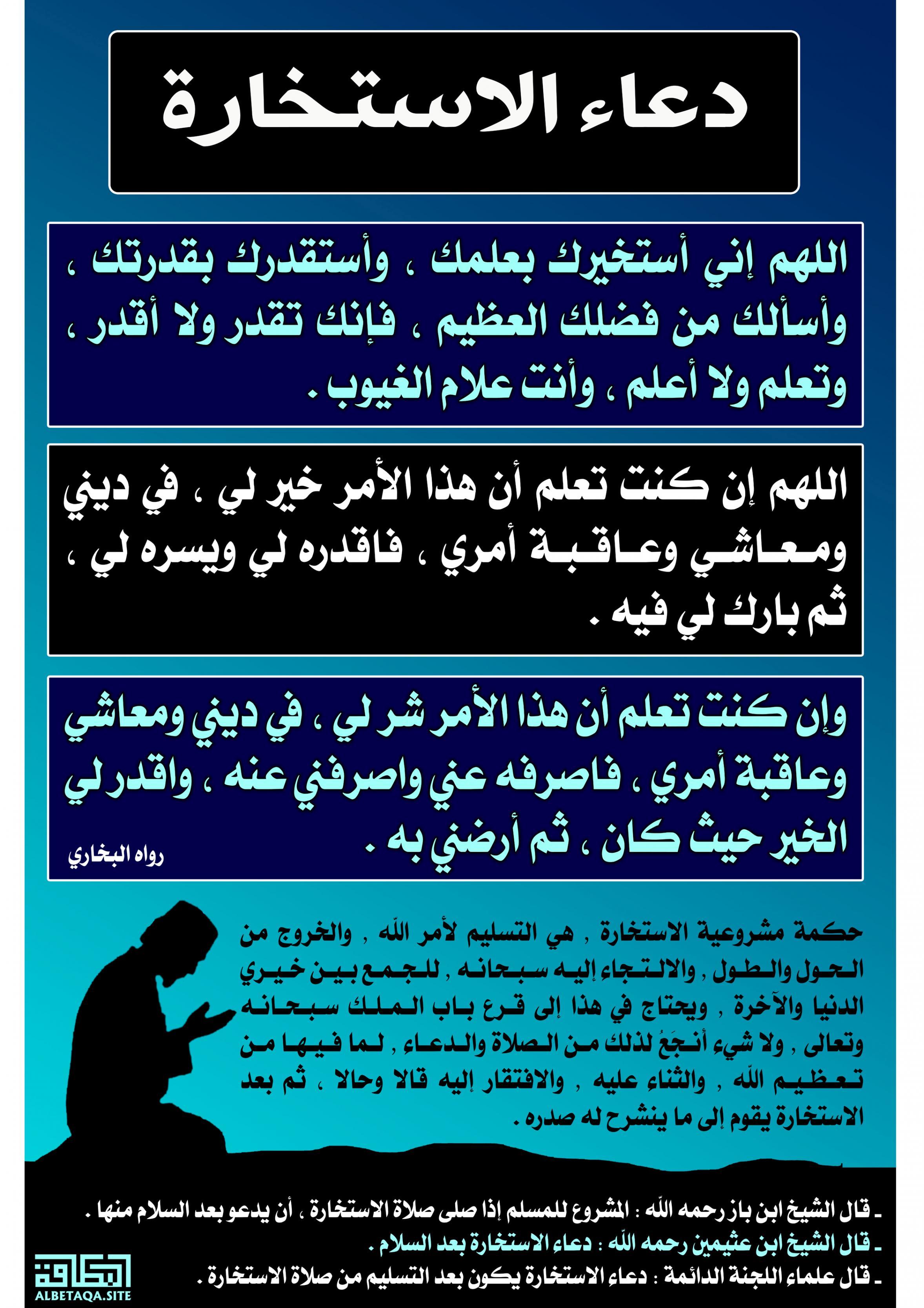 بالصور صور دعاء الاستخاره , ما هي الكلمات التي تقال في دعاء الاستخارة 164 4