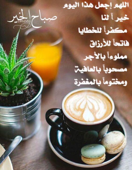 صورة صباح الخير صور , اجمل صور صباح الخير