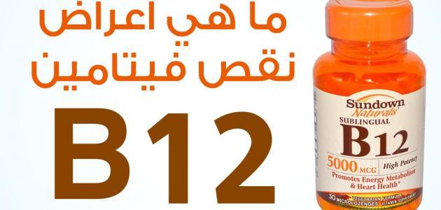 بالصور فيتامين b12 , سبب واعراض نقص فيتامين b12 في الجسم 168 2