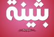 بالصور معنى اسم بثينة , ماذا يعني بثينة في القاموس العربي 171 1 110x75