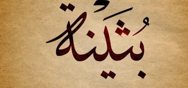 صوره معنى اسم بثينة , ماذا يعني بثينة في القاموس العربي