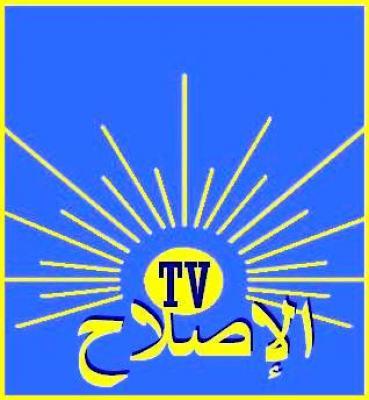 صورة تردد قناة الاصلاح , ما هي تردد قناة الاصلاح على العرب سات