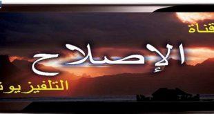 تردد قناة الاصلاح , ما هي تردد قناة الاصلاح على العرب سات