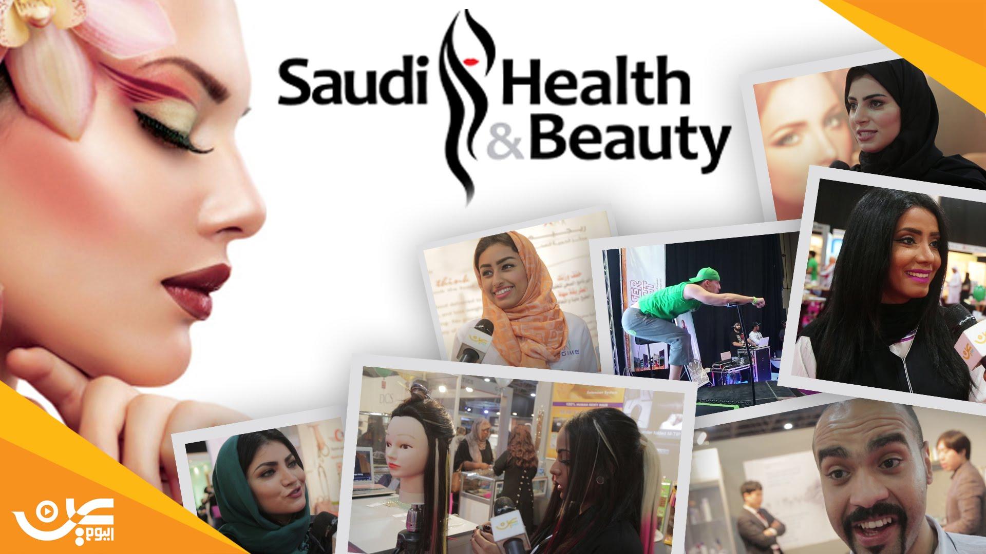 صورة الصحة والجمال , مواضيع عن الصحة والجمال