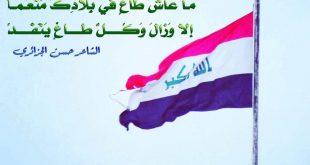 صوره شعر عن العراق , اجمل ماقيل في وصف العراق