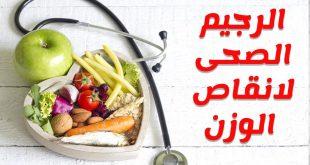 صوره حمية غذائية لتخفيف الوزن , افضل طرق لتخسيس الجسم