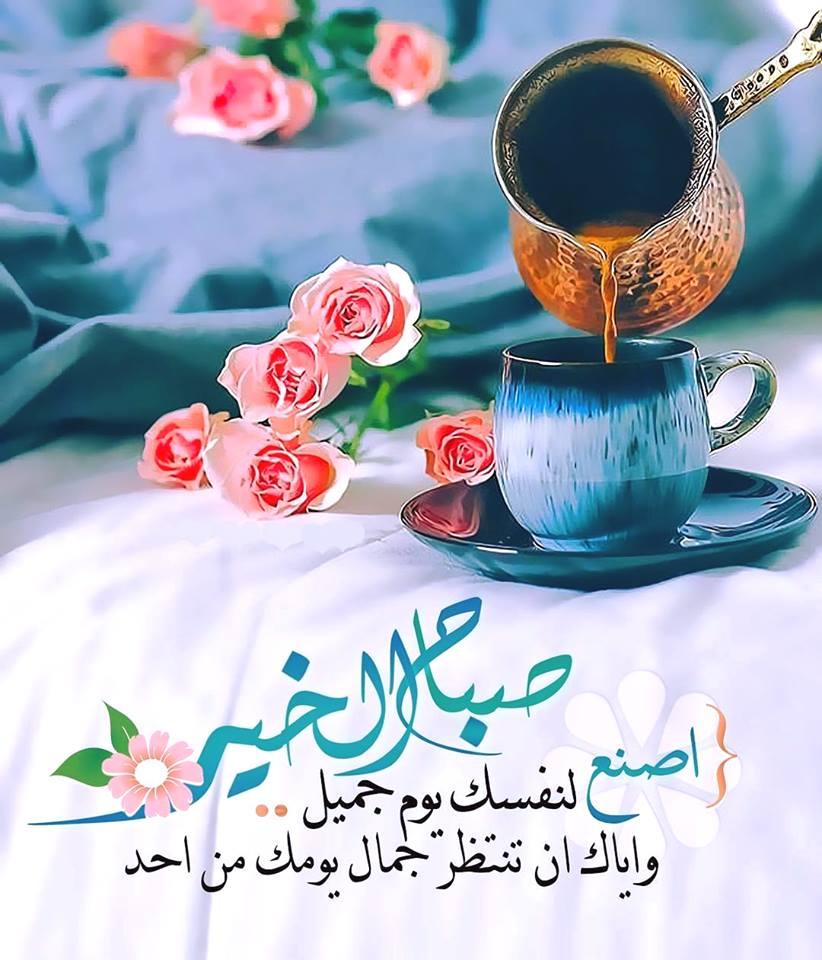 5bc998324 عبارات صباح الخير , اجمل كلمات الصباح - كيف