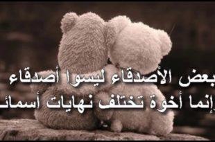 صورة اقوال وحكم بالصور عن الصداقة , كلمات رائعه في حب الصديق
