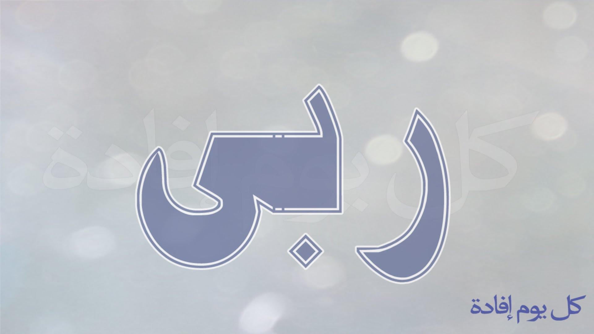 صورة معنى اسم ربى , صفات ومعاني اسماء بنات