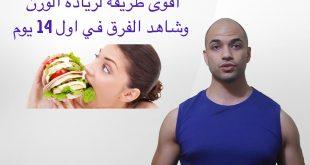 صوره كيفية زيادة الوزن , افضل طريقه لزيادة وزن الجسم بسرعه