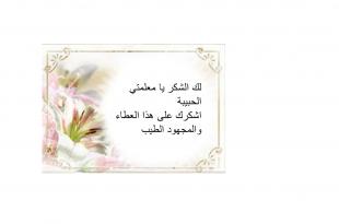 صورة بطاقة شكر , اجمل بطاقات الشكر والعرفان