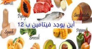 صوره فيتامين ب12 , تعرف على اسباب نقص فيتامين B12 في الجسم