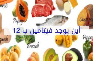 صورة فيتامين ب12 , تعرف على اسباب نقص فيتامين B12 في الجسم