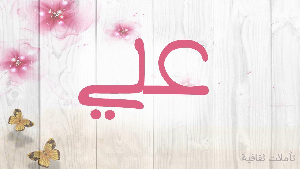 صورة ما معنى اسم علي , تعرف على معاني الاسماء الشائعه