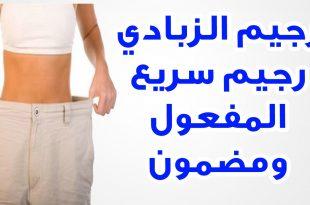 صور رجيم سريع المفعول , اسرع انواع الرجيم لانقاص الوزن