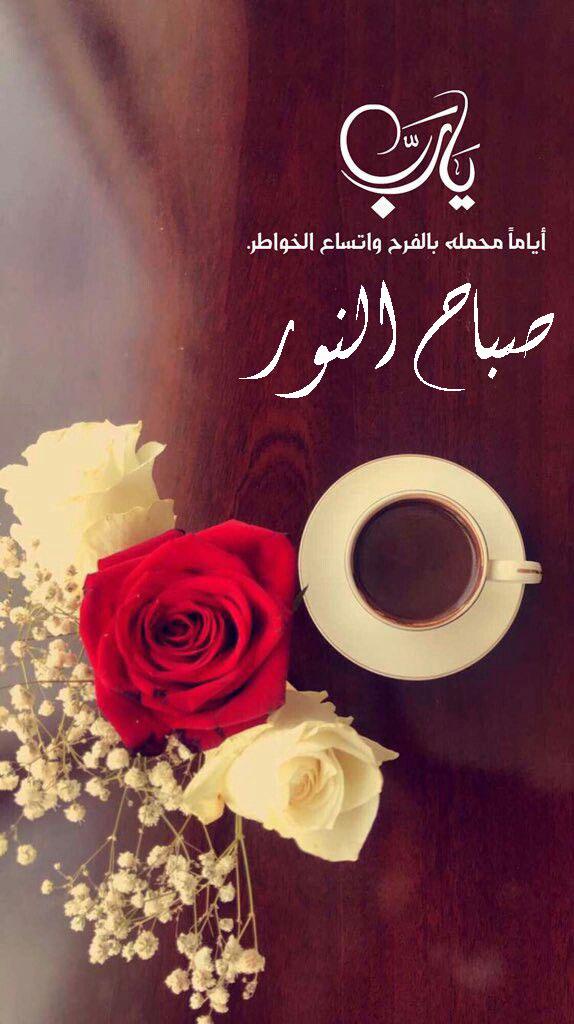 صور احلى صباح كلمات صباحيه للغاليين كيف