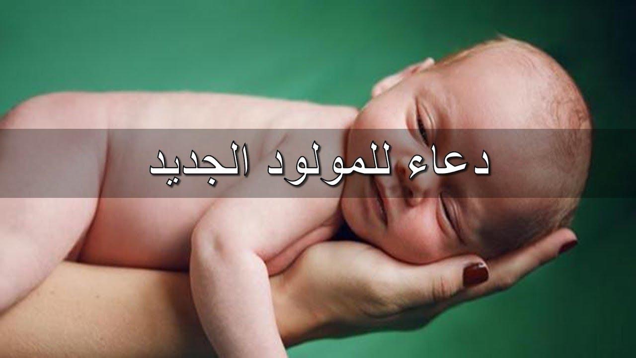 دعاء المولود الجديد مايقال عند ولادة الجنين كيف