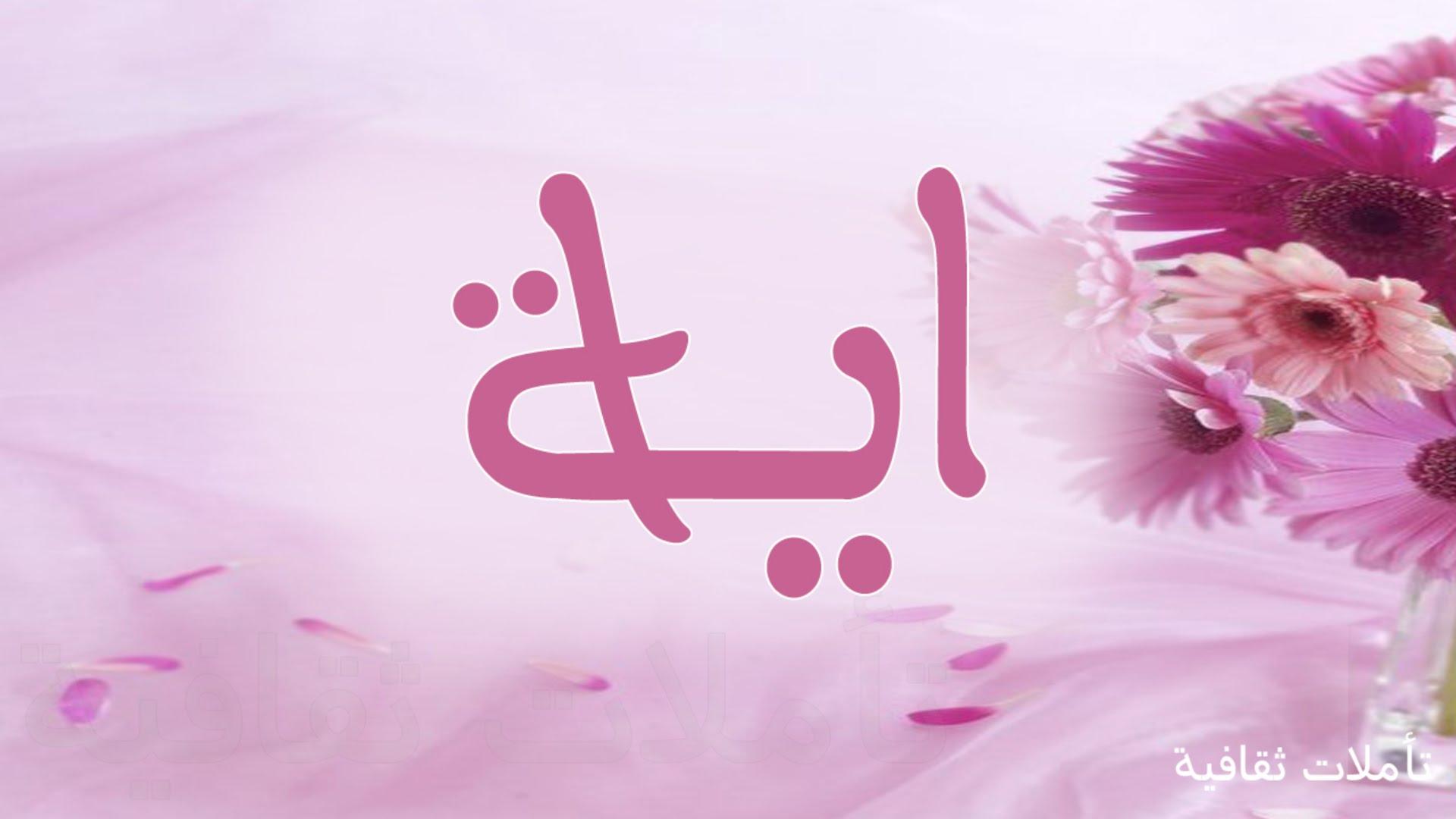 صورة معنى اسم اية , تعرف على معاني اجمل اسماء بنات